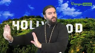 """Голливудская """"селедка под шубой"""". о. Андрей Ткачев. Обзор новостей"""