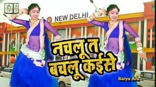 Dance on Nachlu Toh Bachlu Kaise, नचलू त बचलू कईसे bhojpuri dance