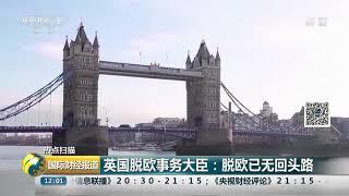 [国际财经报道]英国脱欧事务大臣:脱欧已无回头路| CCTV财经