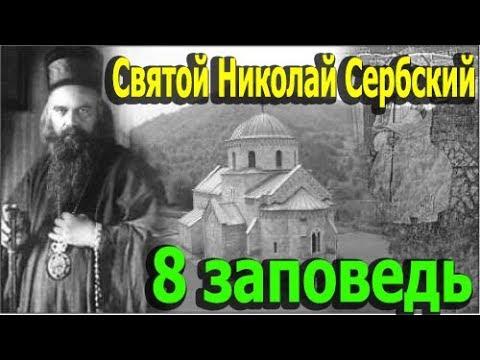 Святой Николай Сербский. Восьмая Заповедь. Объяснение 10 Заповедей.