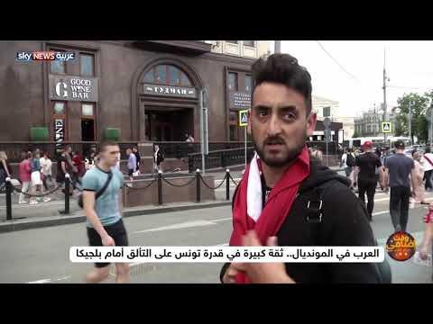 آراء الجمهور التونسي حول حظوظ منتخب بلاده أمام بلجيكا  - نشر قبل 5 ساعة