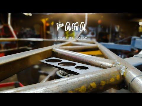 Рама багги Trophy truck. Часть 3
