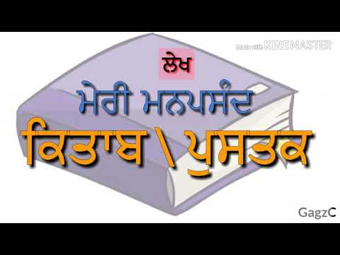 Essay With Thesis Punjabi Essay On My Favourite Book  Easy Essay Topics For High School Students also University English Essay Punjabi Essay On My Favourite Book  My Experiments With Truth  High School Years Essay