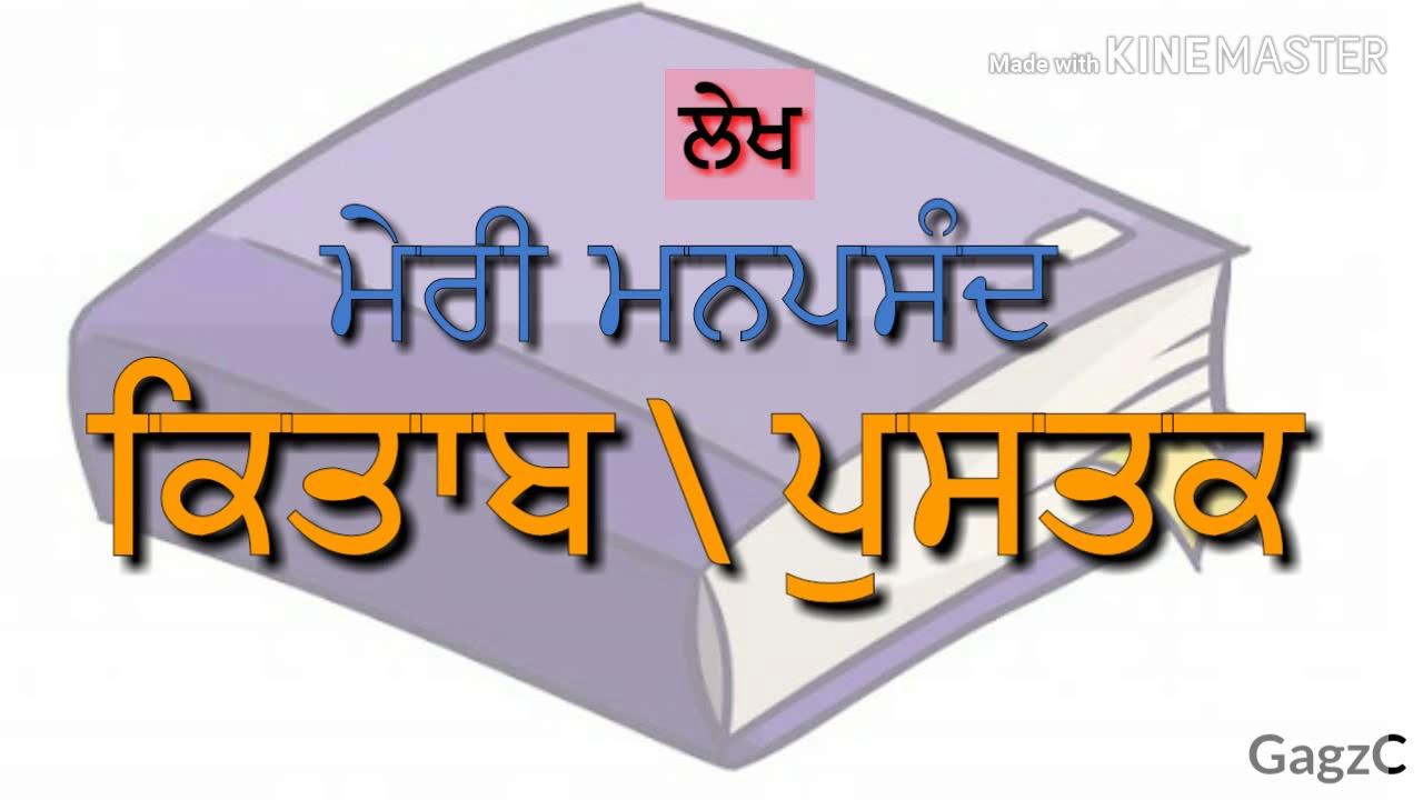 Punjabi essay on MY FAVOURITE BOOK | 'My Experiments with Truth'| Smart  essay on My favourite Book