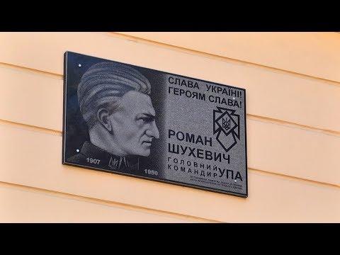 110-річчя від Дня народження Романа Шухевича відзначили у Коломиї