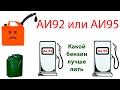 92 или 95. Какой бензин лучше лить?