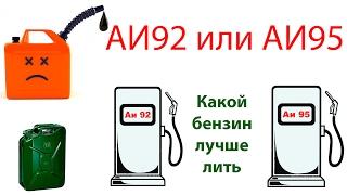 Какой бензин лучше – какие марки заливать, где заправляться? + видео
