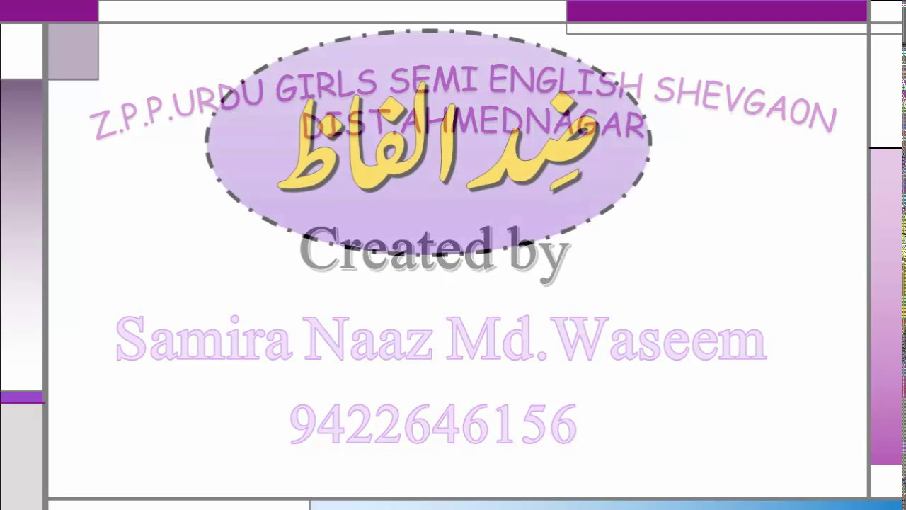 Urdu Lesson Opposite Words Std 2nd