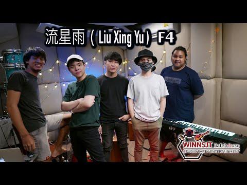 F4 - 流星雨 (Liu Xing Yu) Cover Live From Home#3