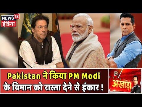Kashmir पर फिर Imran की बौखलाहट, 'Pak Air Base से PM Modi को रास्ता नहीं' | Akhada |Anand Narasimhan