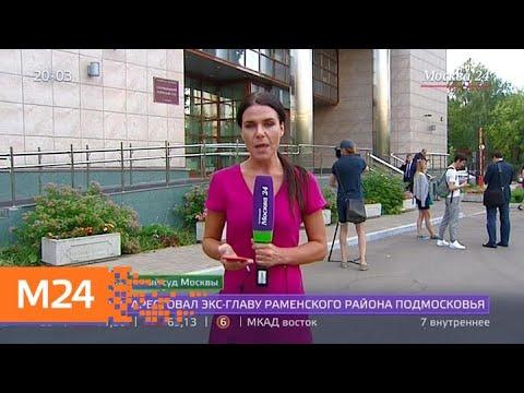 Экс-глава Раменского района Подмосковья арестован по обвинению в убийстве - Москва 24