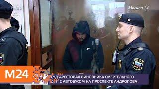 Смотреть видео Суд арестовал виновника смертельного ДТП с автобусом на проспекте Андропова - Москва 24 онлайн
