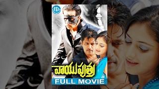 Vayuputra Telugu Full Movie || Arjun Sarja, Haripriya, Latha || A Venkatesh || Dhina