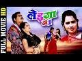 लेड़गा न. 1 - Ledga No 1 | Superhit Chhattisgarhi Movie | Full Movie