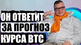 Кто ответит за прогноз курса биткоина (BTC)? Фаланга Боева  криптовалюта eth ethereum