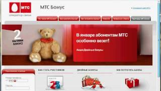 Программа Мтс-Бонус на сайте МТС.ру (7/12)