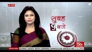 Hindi News Bulletin | हिंदी समाचार बुलेटिन – Apr 21, 2018 (9 am)