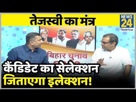 बिहार चुनाव में किस गठबंधन के पास है जिताऊ उम्मीदवार? Sukesh Ranjan और Sandeep Chaudhary से समझिए