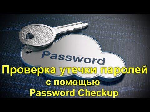 Проверка утечки паролей в Google Chrome с помощью Password Checkup