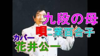 説明 作詞 石松秋二 作曲 能代八郎 「海の声」 フルver. / 浦島太郎(桐...