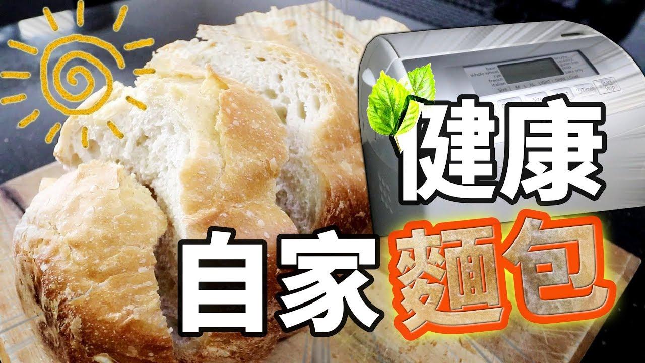 健康廚房|用麵包機自製【健康麵包】 - YouTube