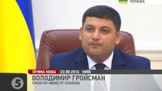 Гройсман: Заробітна плата українських громадян – недооцінена