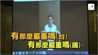 【2017.05.19】陳水扁影片致詞 踩中監「2不」紅線