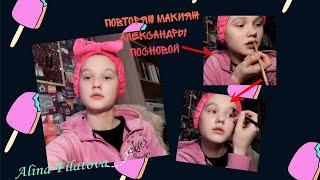 Повторяю макияж Александры Посновой MAKE UP