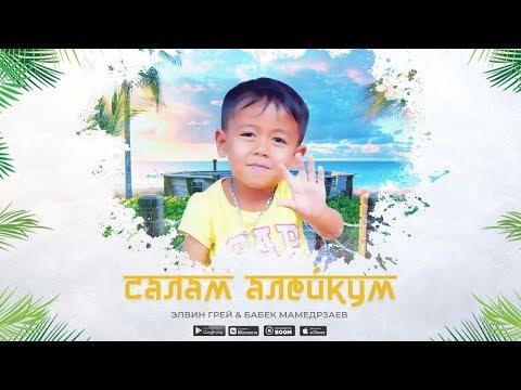 Бабек Мамедрзаев & Элвин Грей- Салам Алейкум (Official Video)