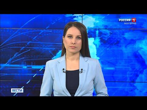 Вести-Волгоград. Выпуск 07.04.20 (20:45)