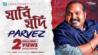 Jabi Jodi By Parvez   Music Video   Hridoy Khan   Tani