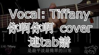 魏如萱 你啊你啊 cover (連簡易吉他譜 及 歌詞) feat. Tiffany