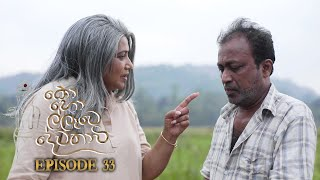 Kohollawe Dewathavi | Episode 33 - (2021-03-29) | ITN Thumbnail