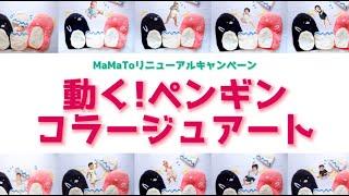 動く!ペンギンコラージュアート・ペラペラムービー・MaMaToリニューアルキャンペーン作品
