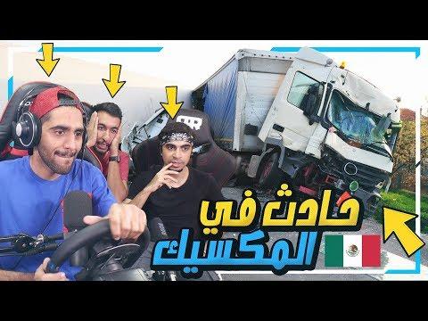 محاكي الشاحنات |  سافرنا المكسيك 🇲🇽 و سوينا حادث 😱 | ATS