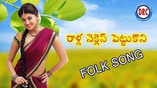 Gambar cover Ralla Neckles Pettukoni  Folk Song  || Telangana Telugu Janapada Songs