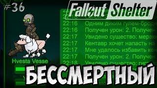 БЕССМЕРТНЫЙ ВОИН | Fallout Shelter (Симулятор убежища) [36]
