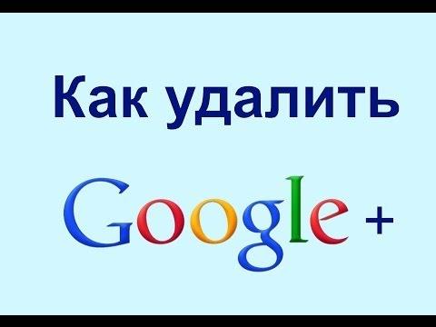 Как удалить страницу в Google+