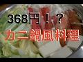 [激安]368円でカニ鍋?を味わう!! の動画、YouTube動画。