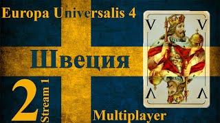 Совместное Прохождение Europa Universalis 4 【Швеция】 #2 「Stream 1」