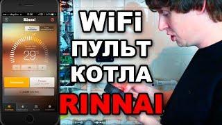 Котел Rinnai - WiFi пульт управления. Обзор возможностей и настроек