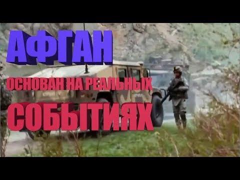 Военный фильм 2019  Снят на реальных событиях   АФГАН  РУССКИЙ БОЕВИК