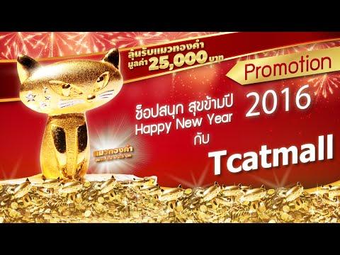 ประกาศรายชื่อผู้โชคดีที่ได้รับรางวัลแมวทองคำจาก tcatmall กับโปรโมชั่น ช็อปสนุก สุขข้ามปีกับ tcatmall