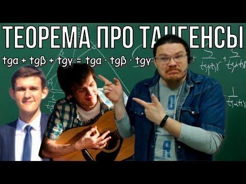 Два геометрических доказательства теоремы про тангенсы | Ботай со мной #053 | Борис Трушин |