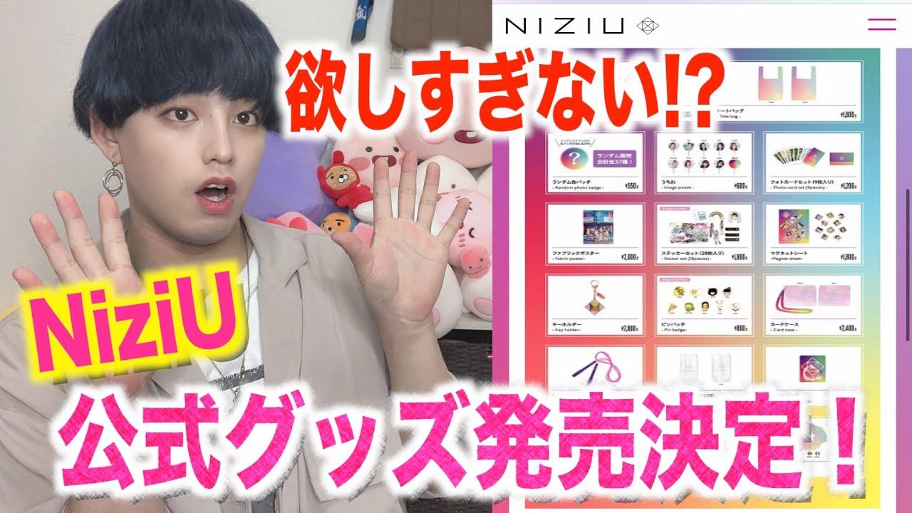 【NiziU】Make you happy の公式グッズ発表!欲しいものだらけで困まる〜!【公式グッズ】