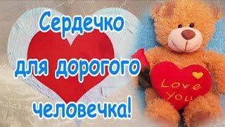 Сердечко для дорогого человечка!  С Днем святого Валентина!