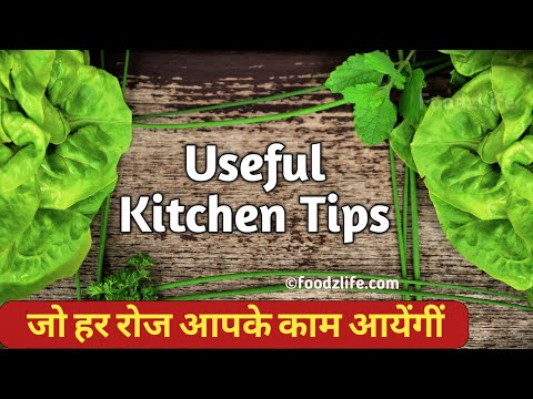 kitchen ideas Tricks   उपयोगी किचन टिप्स   kitchen tips and tricks   Indian mom tips