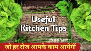 kitchen ideas Tricks | उपयोगी किचन टिप्स | kitchen tips and tricks | Indian mom tips