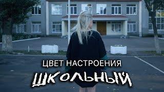 Tanny Volkova - Колір настрою шкільний | Пародія Колір настрою чорний