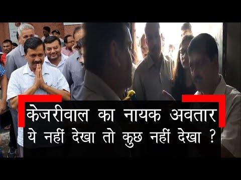 Delhi CM Arvind Kejriwal Nayak Avtar Video Goes Viral